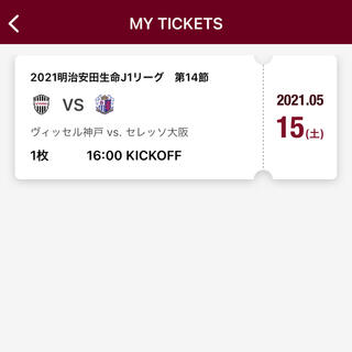 ヴィッセル神戸 セレッソ大阪 チケット 1枚(サッカー)