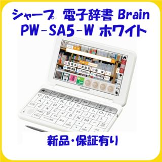 シャープ(SHARP)の新品・保証有 / PW-SA5-W  シャープ 電子辞書 Brain ホワイト(電子ブックリーダー)