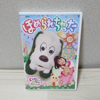 NHKDVD いないいないばあっ! ほめられちゃった DVD