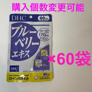 ディーエイチシー(DHC)のDHC ブルーベリー60日分×60袋 (その他)