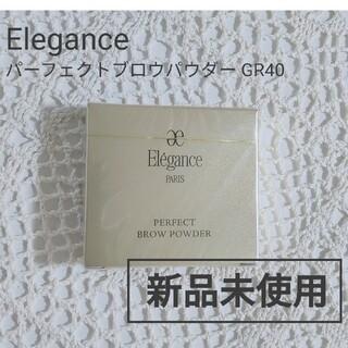 エレガンス(Elégance.)のElegance パーフェクトブロウパウダーGR40(パウダーアイブロウ)