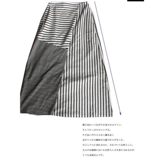antiqua(アンティカ)のantiqua ボーダー切り替えスカート レディースのスカート(ロングスカート)の商品写真