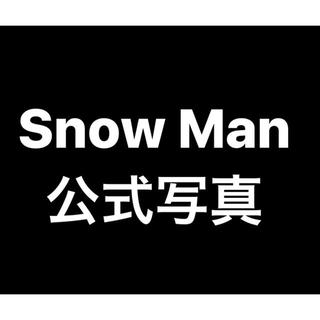 Snow Man 公式写真 集合 混合