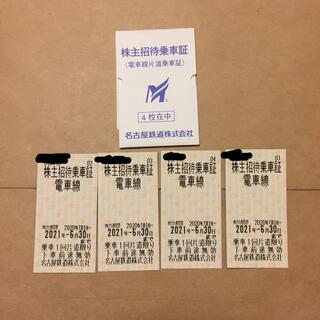 名鉄 株主招待乗車券 電車線 4枚(鉄道乗車券)