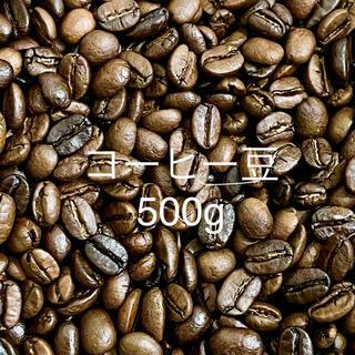 コーヒー豆 500g