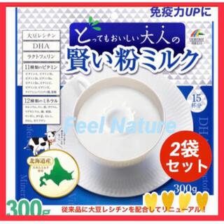 『とってもおいしい大人の賢い粉ミルク』大豆レシチン・DHA・ラクトフェリン♪2袋