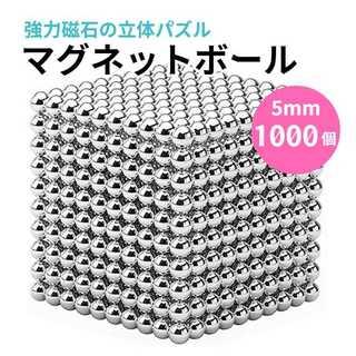 マグネットボール  磁石 知育玩具 立体パズル 5mm 1000個 シルバー(その他)