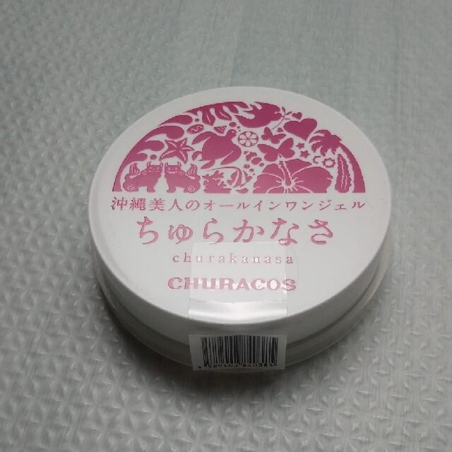 ちゅらかなさ コスメ/美容のスキンケア/基礎化粧品(オールインワン化粧品)の商品写真