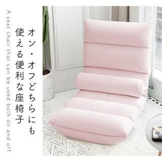【送料無料】座椅子 ソファ 座いす おしゃれ 5段階リクライニング(座椅子)