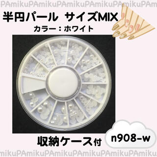ホワイト 半円パール サイズMix ケース付 h908 ネイルパーツ(デコパーツ)