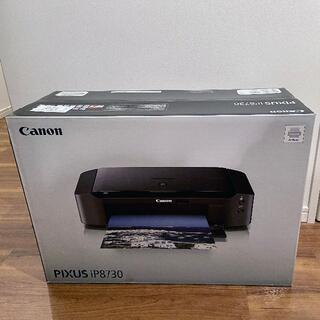 Canon - キヤノン PIXUS iP8730 インクジェットプリンター A3 新品