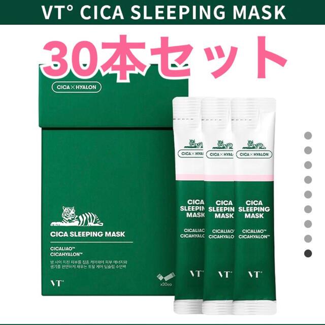 Dr. Jart+(ドクタージャルト)のVT シカ スリーピングマスク cica クリーム シカクリーム コスメ/美容のスキンケア/基礎化粧品(フェイスクリーム)の商品写真