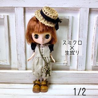 スミクロ×生成り ①(人形)