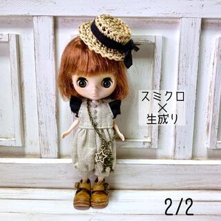 スミクロ×生成り ②(人形)