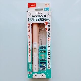コンビ(combi)のコンビ テテオ 電動歯ブラシ(歯ブラシ/歯みがき用品)