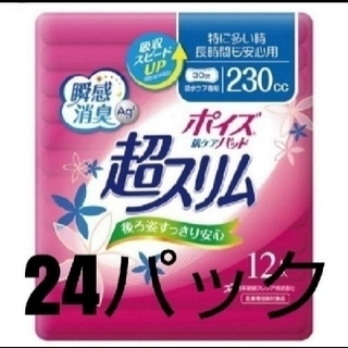 クラシエ(Kracie)のポイズ吸水パッド#生理用品にも#(匿名配送です)(日用品/生活雑貨)