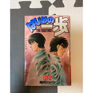 コウダンシャ(講談社)のはじめの一歩122巻(少年漫画)