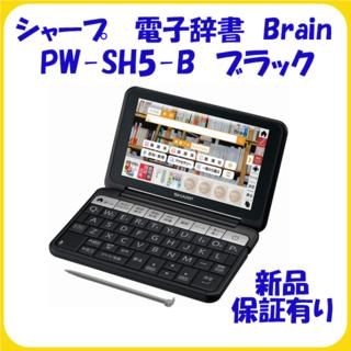 シャープ(SHARP)の新品・保証有 / PW-SH5-B ブラック 電子辞書 Brain シャープ(電子ブックリーダー)