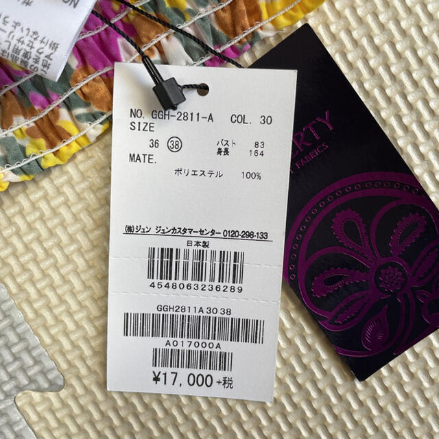 ROPE(ロペ)のロペ リバティ ブラウス レディースのトップス(シャツ/ブラウス(長袖/七分))の商品写真