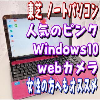 東芝 - 【お買得】ノートパソコン 東芝 ダイナブック Windows10