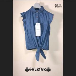 ギャルスター(GALSTAR)の♣️GALSTAR♣️ウエスト結びボレロシャツ❣️春夏物大放出中です^_^(Tシャツ(半袖/袖なし))