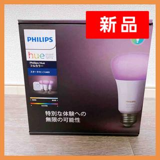 フィリップス(PHILIPS)の新品未開封 PHILIPS Hue フルカラー スターターセット PLH21CS(蛍光灯/電球)