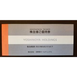 吉野家 株主優待 3000円分 期限2022年5月31日(レストラン/食事券)