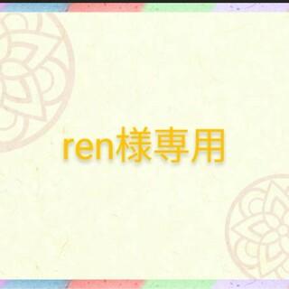 ren様専用(TVドラマ)