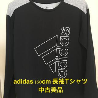 アディダス(adidas)のadidas 男児160cm 長袖Tシャツ 中古美品(Tシャツ/カットソー)