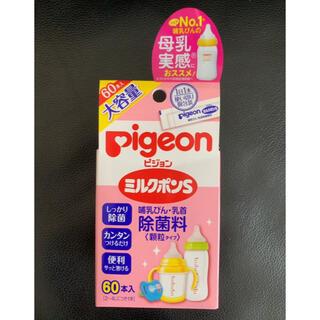 ピジョン(Pigeon)の送料込・即納可 ピジョンミルクポンS 10本(哺乳ビン用消毒/衛生ケース)