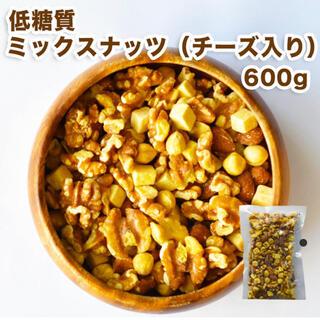 在庫限り 乾燥チーズ入り3種のミックスナッツ