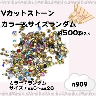 ハンドメイドパーツ カラーサイズMix Vカットストーン 約500粒 h909(デコパーツ)