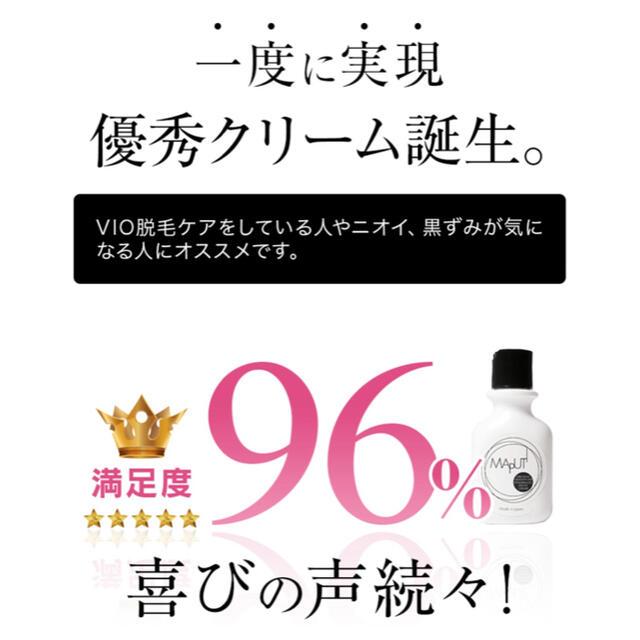 新品 オーガニック フレグランス ホワイトクリーム MAPUTI 100g コスメ/美容のボディケア(ボディクリーム)の商品写真