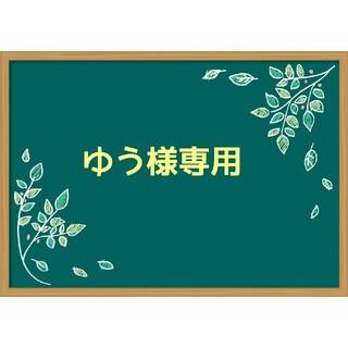 ゆう様専用ページ(CDブック)