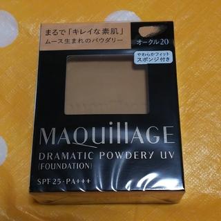 MAQuillAGE - マキアージュ ドラマティックパウダリー  オークル20