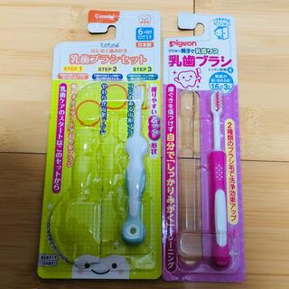 コンビ&ピジョン 乳歯ブラシ 2本セット 未使用品(歯ブラシ/歯みがき用品)