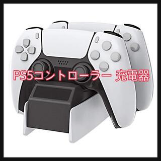 プレイステーション(PlayStation)のPS5コントローラー 充電器 PS5 充電 スタンド(その他)