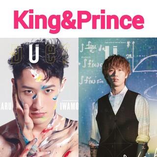 ジャニーズ(Johnny's)のDUET 5月 6月 King&Prince キンプリ 平野紫耀 永瀬廉切り抜き(アート/エンタメ/ホビー)