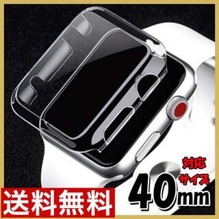アップルウォッチ Applewatch 保護ケース クリア カバー 40mm F(腕時計(デジタル))