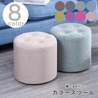 椅子 イス カラースツール スツール ベージュ クッション カラバリ 新品未使用(スツール)