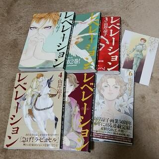 コウダンシャ(講談社)のレベレーション 全巻セット(青年漫画)