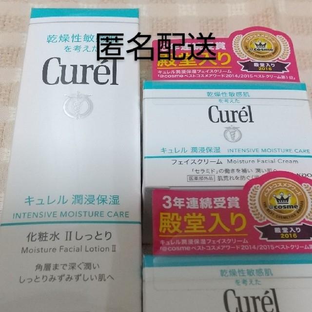 Curel(キュレル)の花王 キュレル化粧水 クリーム 新品未使用未開封 コスメ/美容のスキンケア/基礎化粧品(化粧水/ローション)の商品写真