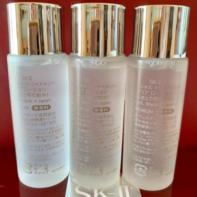 SK-II(エスケーツー)の20本で600ml SK-II トリートメント クリアローション ふきとり化粧水 コスメ/美容のスキンケア/基礎化粧品(化粧水/ローション)の商品写真