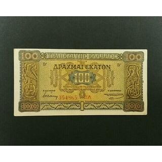 外国旧紙幣 ギリシャ 1941年 100ドラクマ(貨幣)