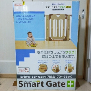 ニホンイクジ(日本育児)のスマートゲイトプラス ベビーゲート ベビーフェンス(ベビーフェンス/ゲート)
