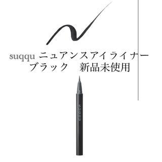 SUQQU - suqqu ニュアンスアイライナー ブラック 新品未使用