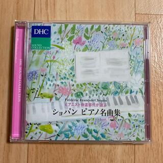 ディーエイチシー(DHC)のDHC サウンドコレクション★ショパンピアノ名曲集(クラシック)