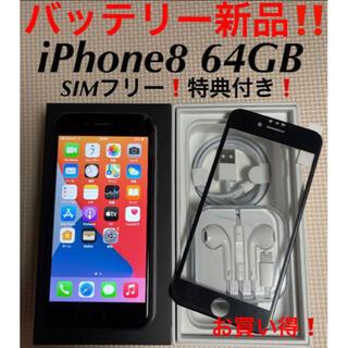 Apple - iPhone8 64GB バッテリー新品100% SIMフリー