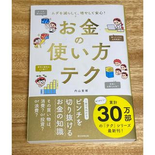 アサヒシンブンシュッパン(朝日新聞出版)のお金の使い方テク ムダを減らして、増やして安心!(ビジネス/経済)