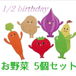 ハーフバースデー 野菜5個セット キューピー(その他)